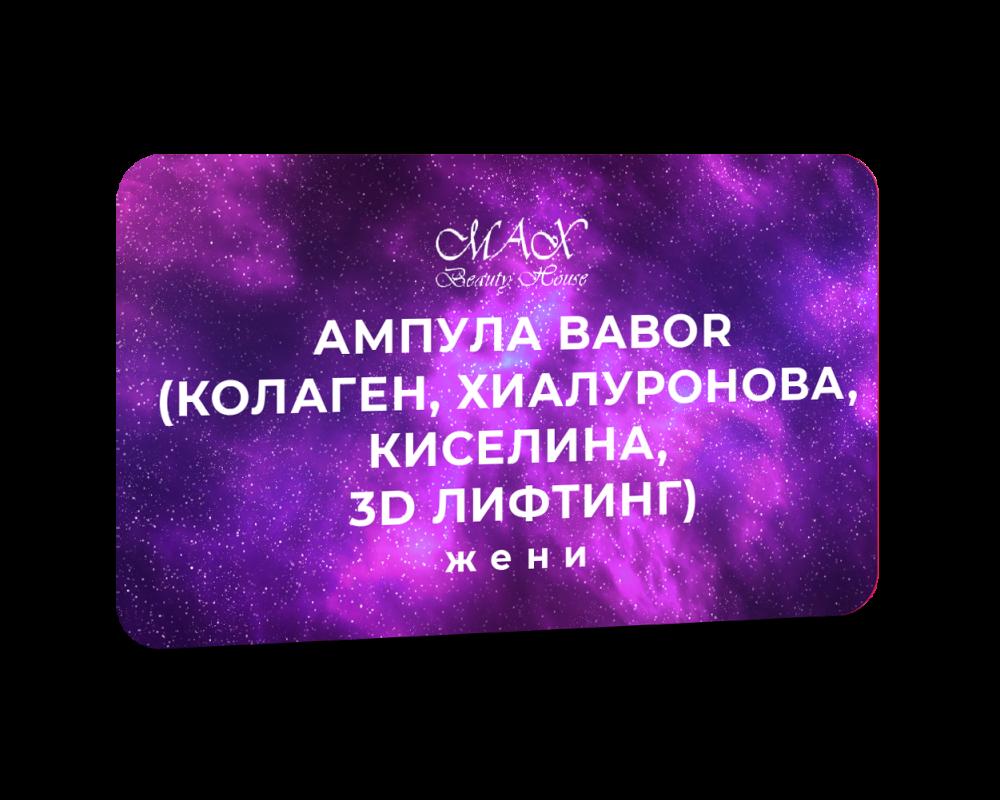 Ампула Babor (колаген, хиалуронова киселина, 3д лифтинг)