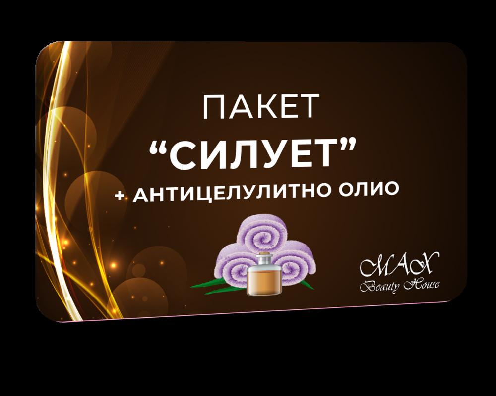 """Пакет """"Силует""""  + подарък антицелулитно олио"""