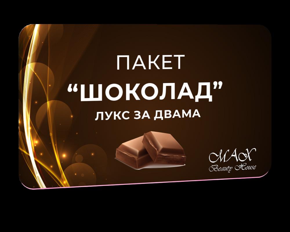 """Пакет лукс за двама """"Шоколад""""- 100 мин."""