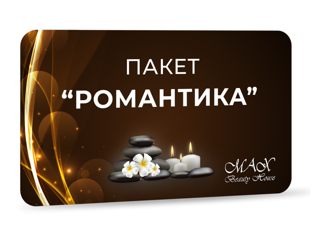 "Пакет ""Романтика""- 80 мин."