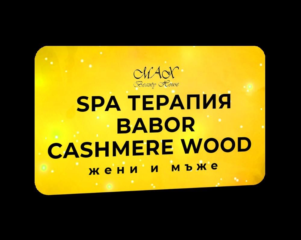 BABOR Cashmere Wood-  120 мин.