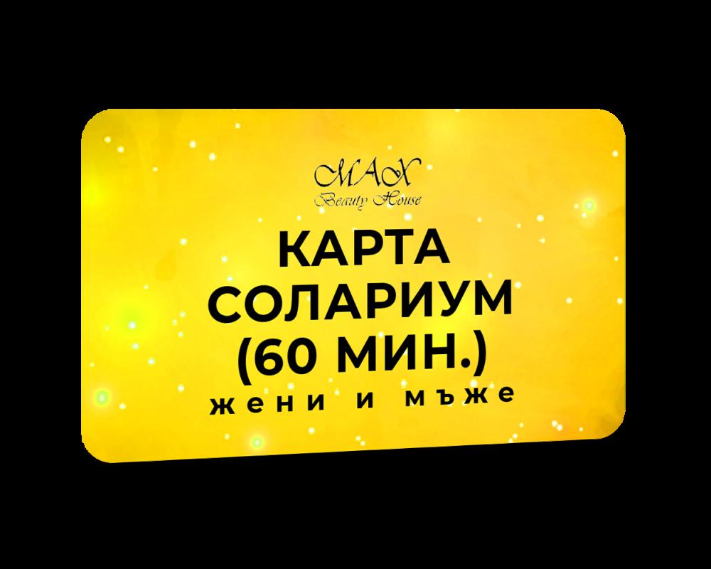 Солариум карта 60 минути