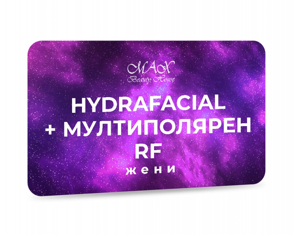 Hydrafacial + Мултиполярен RF