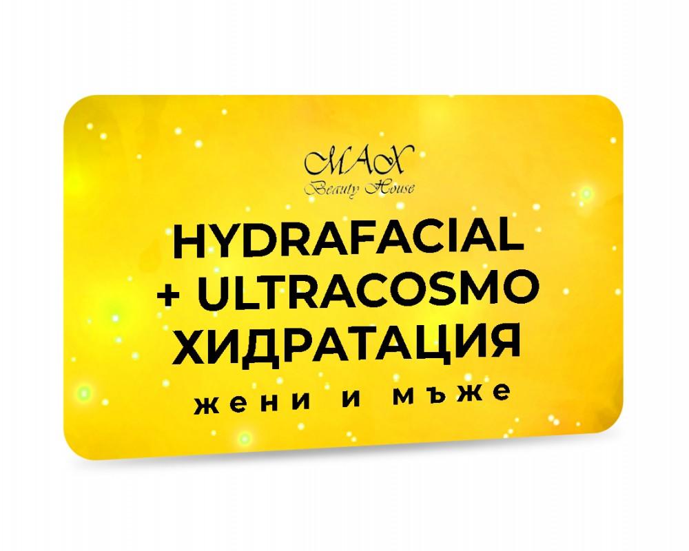 Hydrafacial + Ultracosmo хидратация