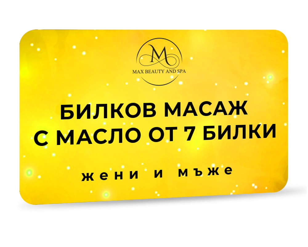 Билков масаж с масло от 7 билки - 60 мин.