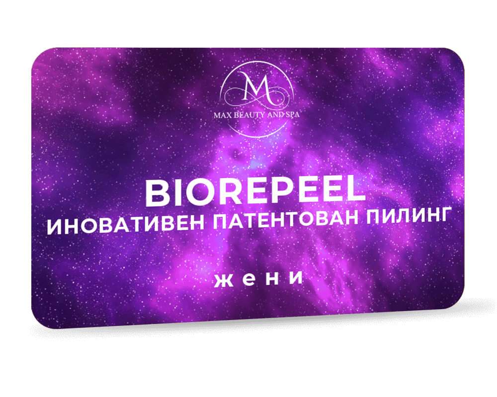 BioRePeel - иновативен патентован пилинг