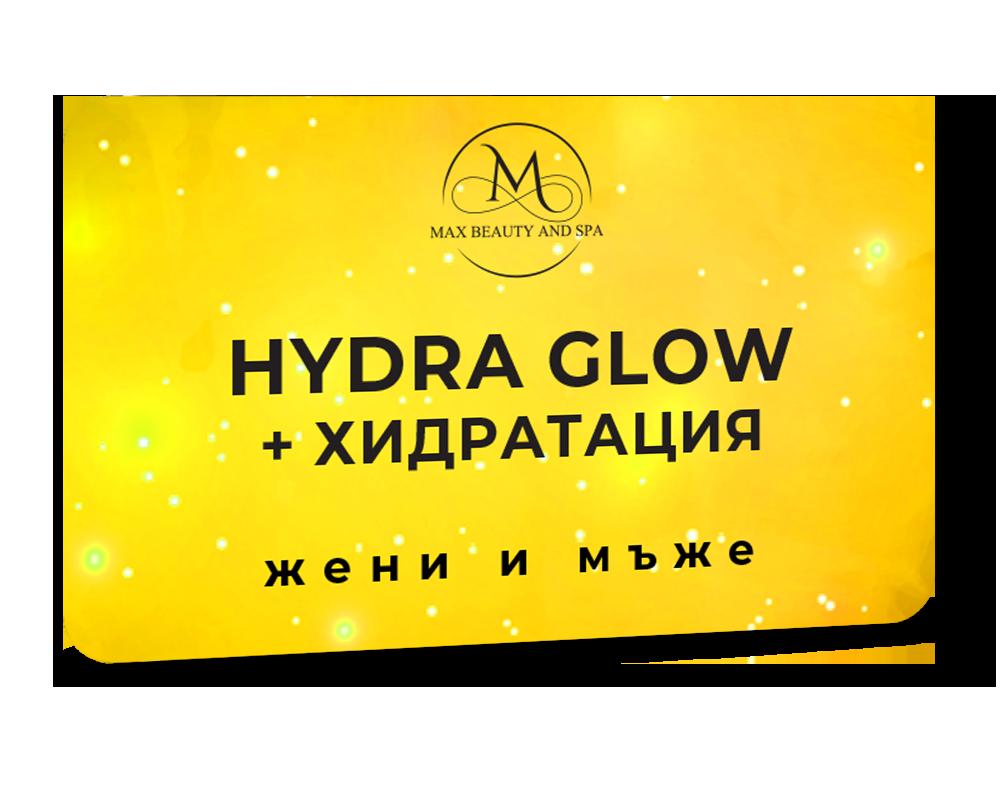 HYDRA GLOW + хидратация