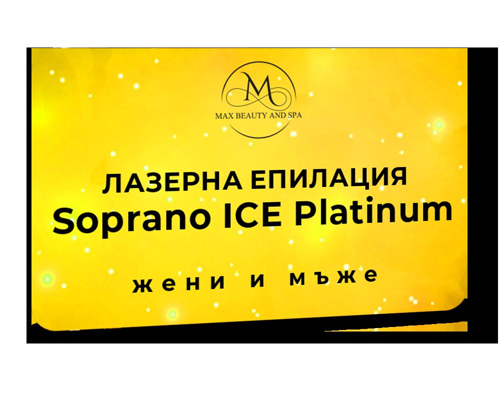 Лазерна епилация Soprano ICE Platinum