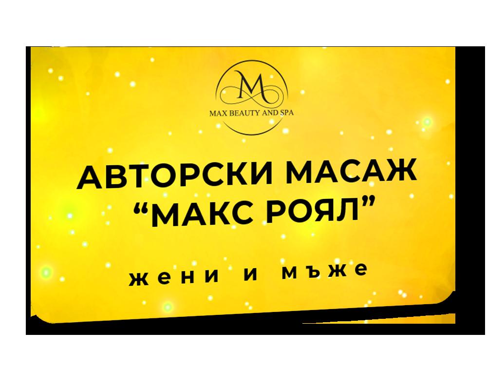 """Авторски масаж """"Макс Роял"""" - 60 мин."""