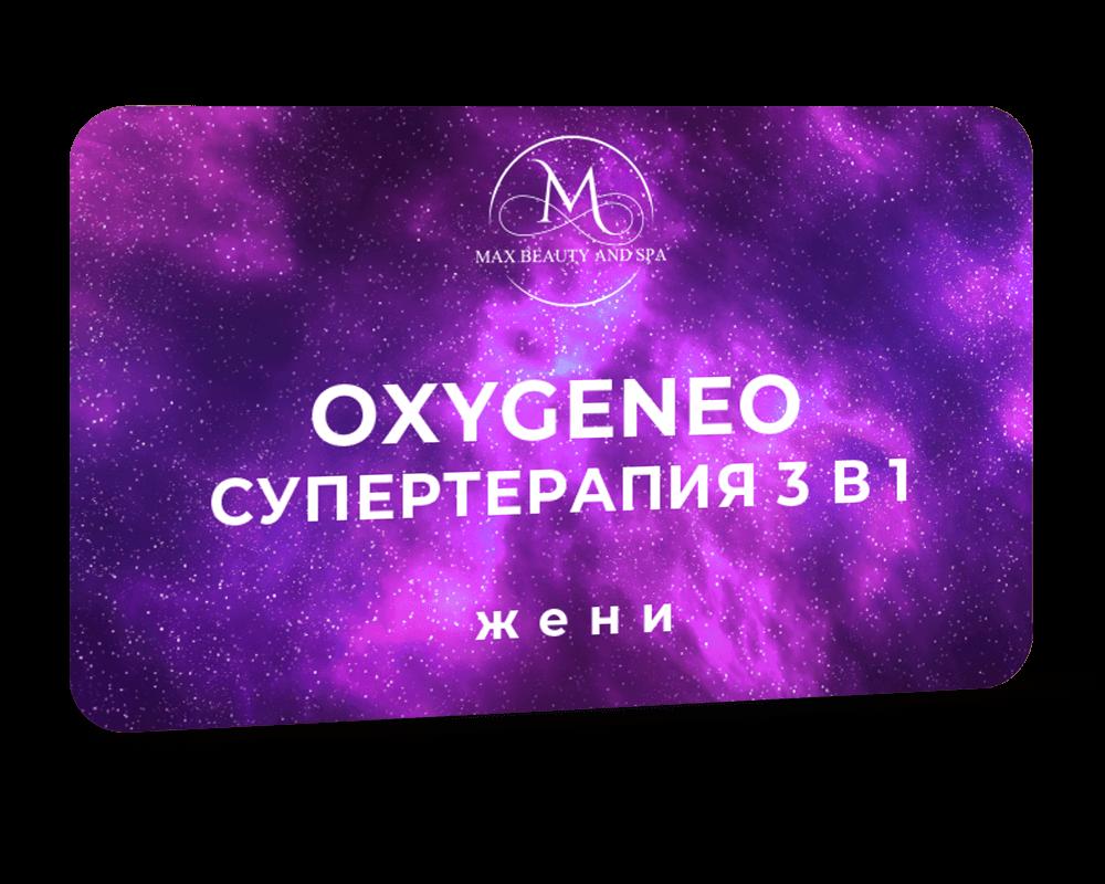 OxyGeneo Терапия 3 в 1