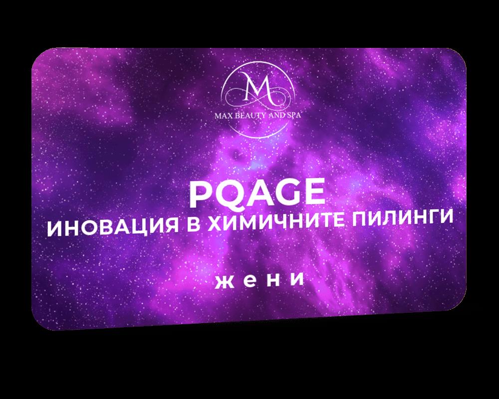 PQAge - иновация в химичните пилинги