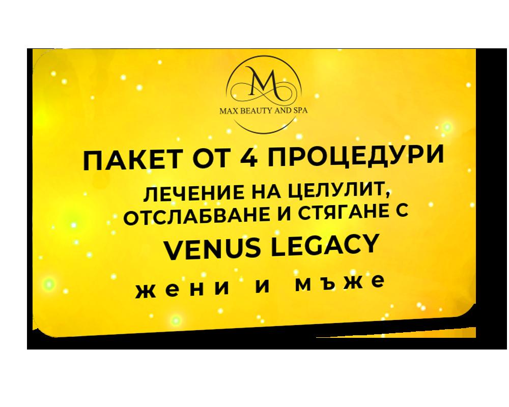 Пакет от 4 антицелулитни процедури за тяло с Venus Legacy - 30 мин.