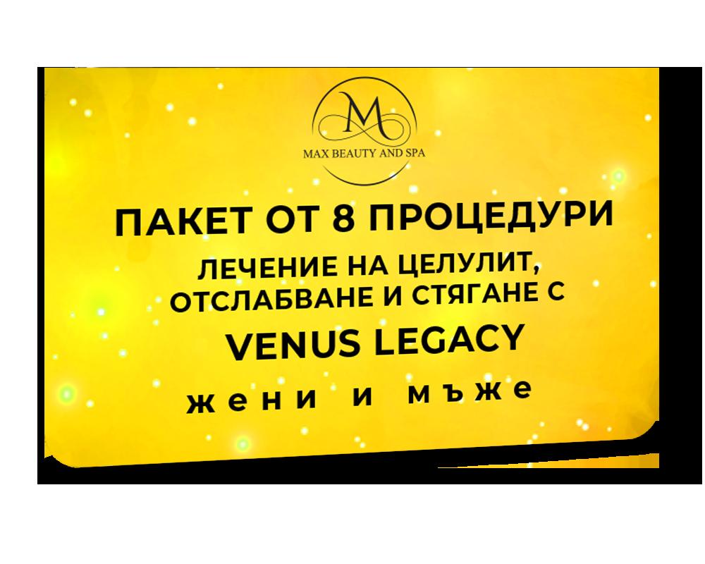 Пакет от 8 антицелулитни процедури за тяло с Venus Legacy - 30 мин.