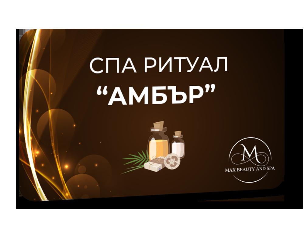 Ритуал Арома - 120 мин.