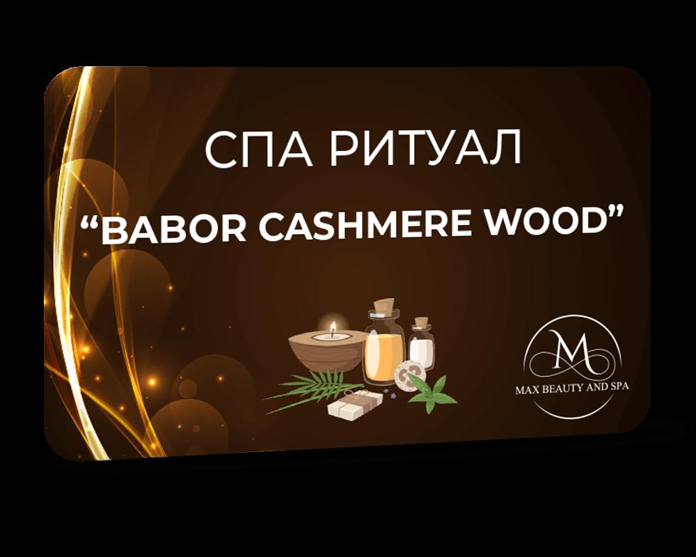 BABOR Cashmere Wood - 120 мин.