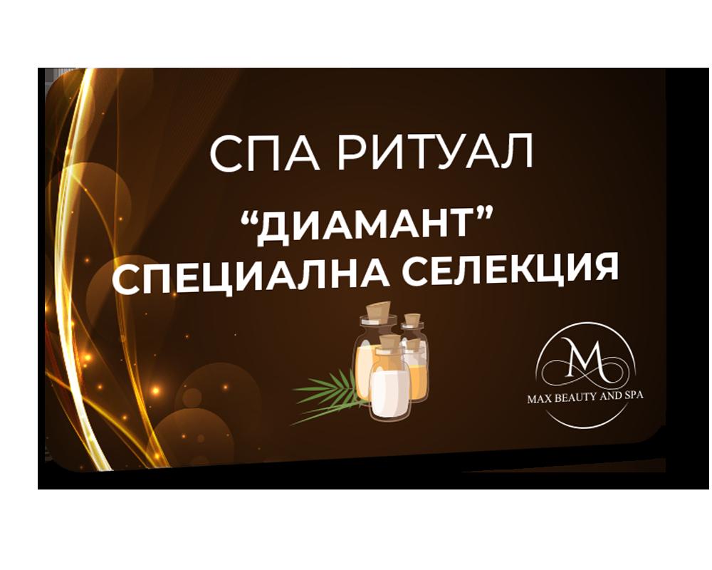 Ритуал Макс бюти Специална селекция - 270мин.