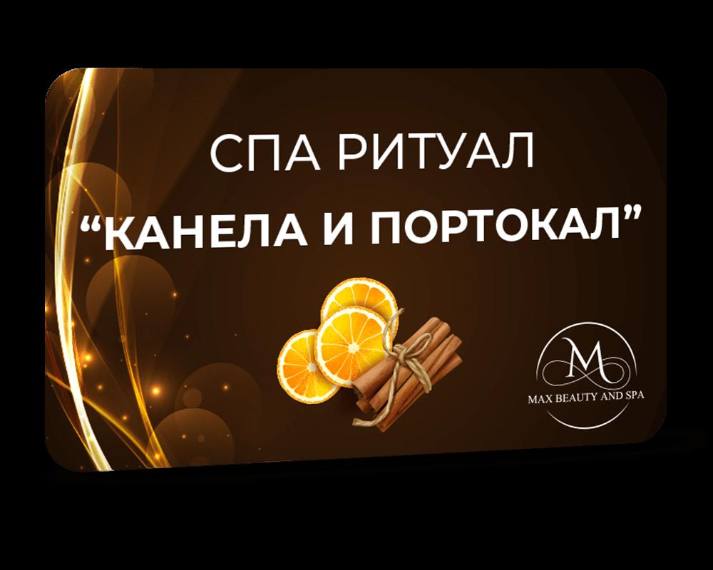 Канела и портокал - 120 мин.