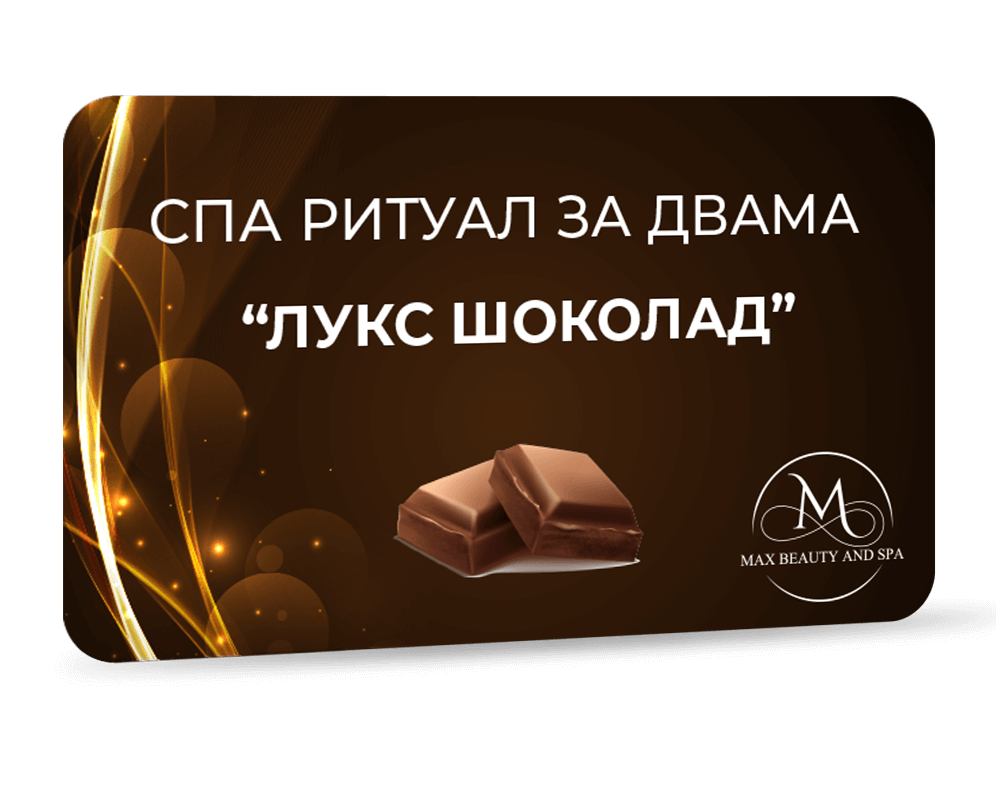Спа ритуал за двама - Лукс шоколад - 120 мин.
