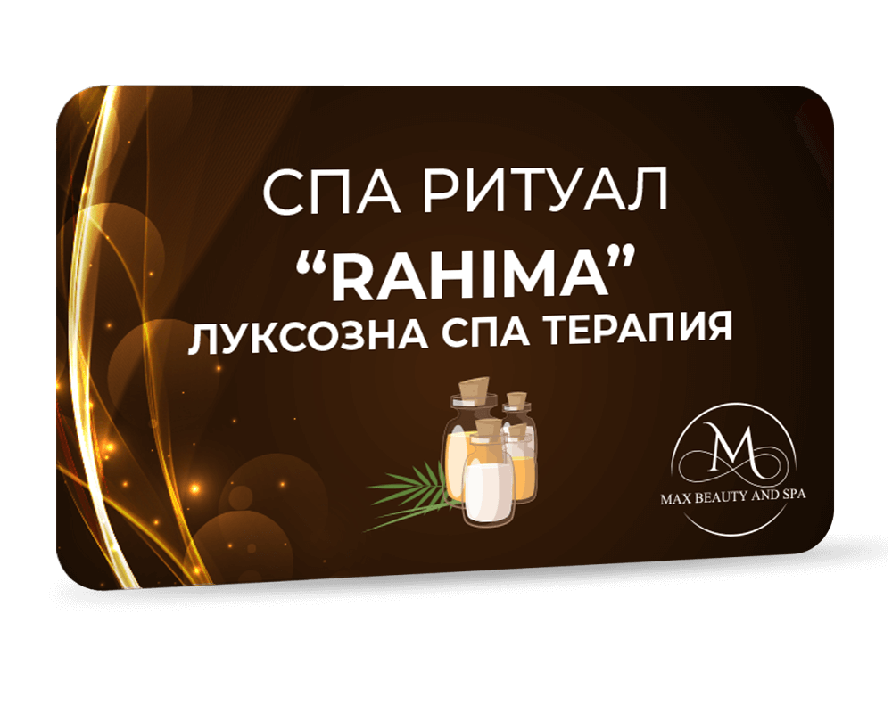 RAHIMA - Луксозна спа терапия - 120 мин