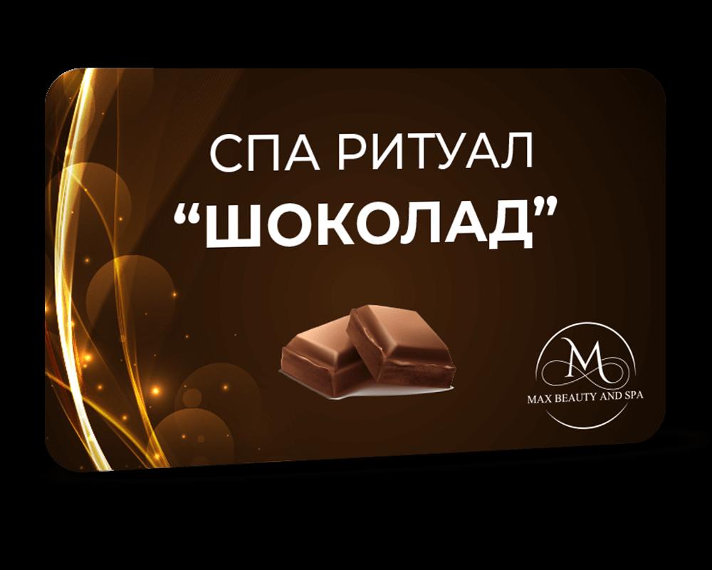 Шоколад - 120 мин.