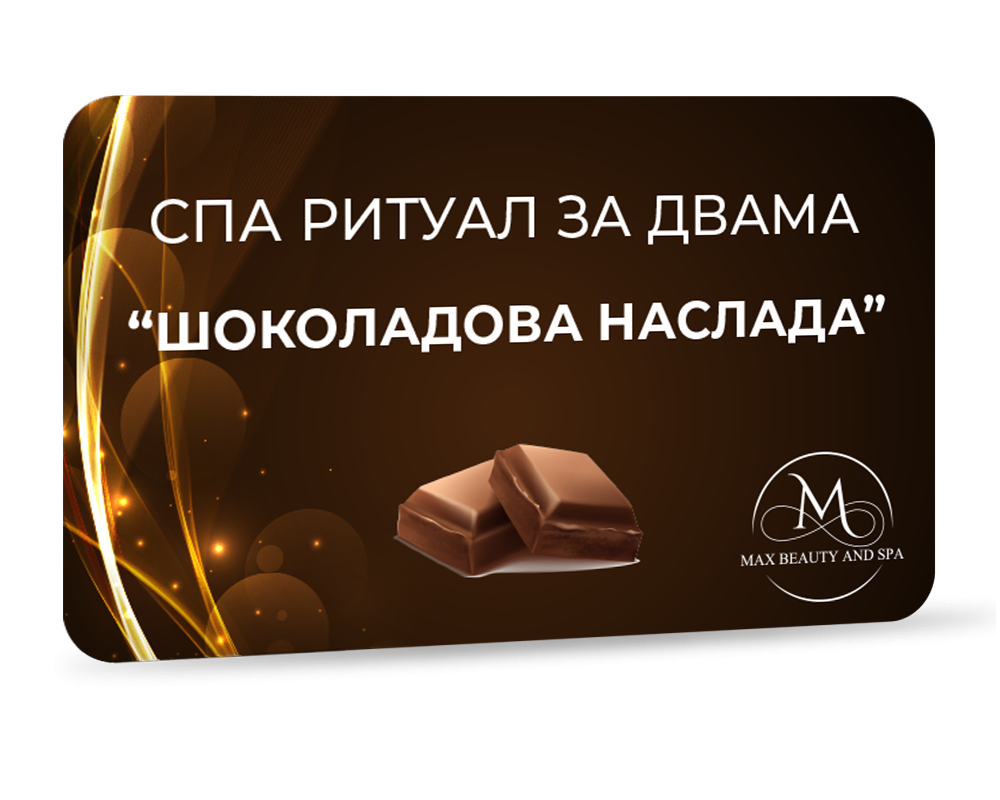 Спа ритуал за двама - Шоколадова наслада - 120 мин.